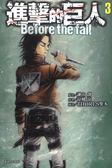 (二手書)進擊的巨人 Before the fall(3)