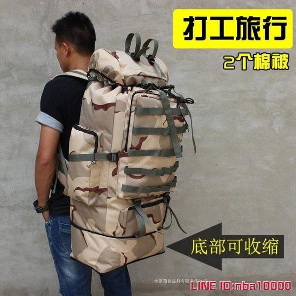 登山旅遊包100L防水迷彩超大容量行李戶外背包男旅游包旅行大雙肩打工搬家包CY潮流站