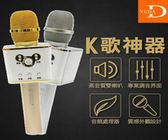 【YUDA悠達集團】YUDA悠達高音質版無線藍芽麥克風K歌神器行動KTV勝途訊K068/Q7/Q9