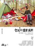 (二手書)女孩的露營派對:風行韓國、日本,專屬女生的Outdoor Party