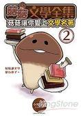 菇菇文學全集 菇菇讓你愛上文學名著 02