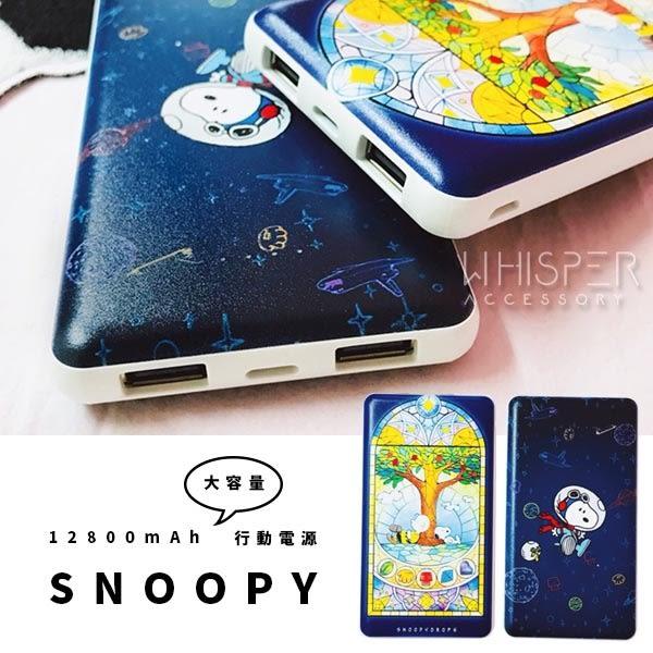 Whisper.at Snoopy 史奴比 行動電源 史努比 查理布朗 超薄 輕巧 行動充 行動寶