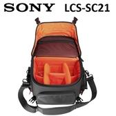 【免運費】SONY LCS-SC21 時尚軟質單肩攜行包 (公司貨)