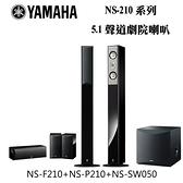 YAMAHA 山葉 NS-F210+NS-PB210+NS-SW050 5.1聲道喇叭組合【公司貨】