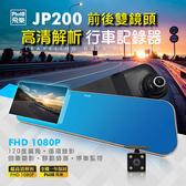 飛樂 JP200 雙鏡頭 防眩光4.3吋倒車顯影後視鏡型行車記錄器