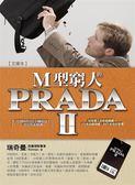 (二手書)M型窮人的PRADAⅡ:M型時代用〔小錢致富〕的33堂必修課(文庫本)