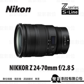 Nikon NIKKOR Z 24-70mm f/2.8 S 大光圈標準變焦鏡 Z接環 For z6 z7 公司貨 *上網登錄送郵政禮券(至2020/2/29止)