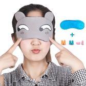 眼罩睡眠冰袋遮光透氣冷熱敷護眼