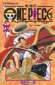 二手書博民逛書店《One Piece (Hang Hai Wang in Traditional Chinese) (Volume 3)》 R2Y ISBN:9861125817