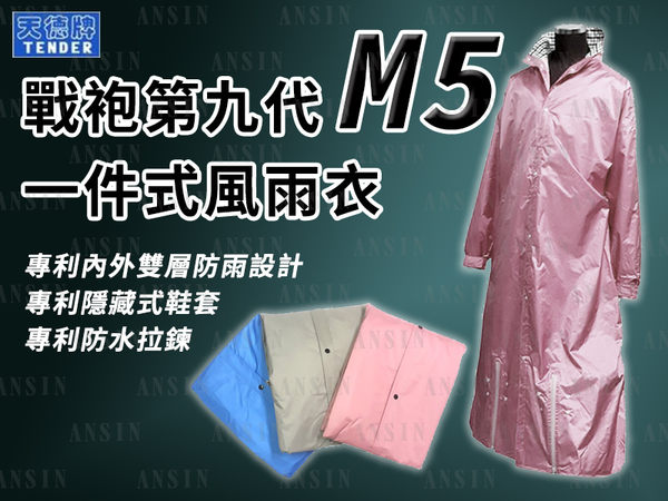 [中壢安信] 天德牌 第九代 戰袍 M5 粉紅 連身式 透氣雨衣 連身 雨衣 專利擋水設計 隱藏鞋套