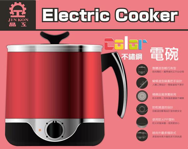★晶工牌★2.2公升多功能不鏽鋼電碗 JK-201