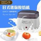酸奶機 酸奶機家用小型迷你全自動宿舍用小功率單人自制乳酪納豆米酒免洗 韓菲兒
