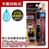 不鏽鋼 手動迴轉式 鼻毛刀 日本製造 小型輕量好攜帶