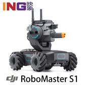 【24期0利率】DJI 機甲大師 RoboMaster S1 智慧遙控機器人 教育機器人 公司貨