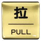 FS-905 拉 6x6cm 金色銅牌標...
