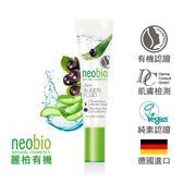 麗柏有機 neobio 24h全效晶潤緊緻眼部凝膠(有機蘆薈+巴西莓) (15ml)