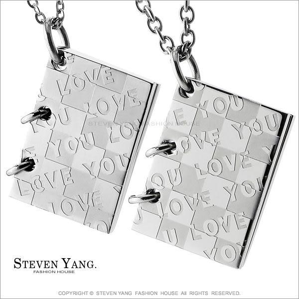 情侶對鍊STEVEN YANG珠寶白鋼項鍊 送刻字 情書 愛的棋盤*單個價格*情人節禮