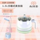 尚朋堂1.5L雙層防燙美食鍋(分離式)SSP-1599W