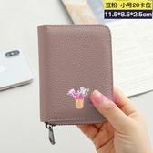 卡包 卡包男女多卡位防盜刷防消磁小巧大容量卡夾信用卡套證件收納包盒 7色