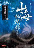 山海祕聞錄2(04):萬魂花開