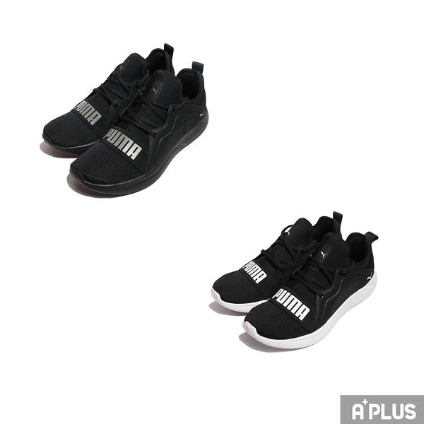 PUMA 男 慢跑鞋 Resolve Stree 襪套 緩震 止滑 記憶鞋墊-19506201/19506207
