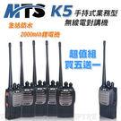 ◤買五送一..現省$3000↑◢  MTS 手持業務型 無線電對講機MTS K5 (共6支) ∥LED照明∥工地.保全.登山