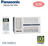 【佳麗寶】-留言享加碼折扣(國際Panasonic)4-5坪窗型左吹冷氣(CW-N28SL2)(含標準安裝)