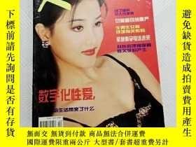 二手書博民逛書店Q023894罕見人之初·報告jaunty 1999.4 總第95期Y259056