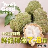 【鮮食優多】鮮甜大台東釋迦5斤(7~8顆)
