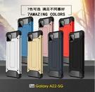 三星Galaxy A22 4G 5G手機殼金剛鐵甲防摔盔甲殼三星A82保護殼S21 FE