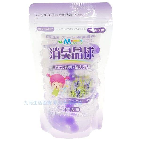 【九元生活百貨】消臭晶球補充包/薰衣草 消臭珠 芳香劑