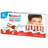 健達牛奶巧克力8入裝x2【愛買】