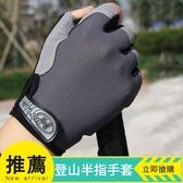 男女戶外登山半指手套男士騎行開車器械健身防滑薄款運動手套