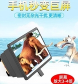 【快出】螢幕放大器手機螢幕放大器放大器鏡高清寶大屏投影蘋果安卓通用看電
