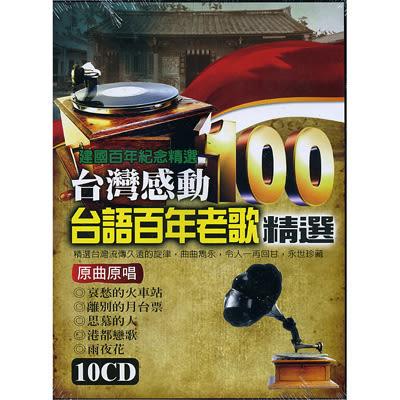 台語百年老歌精選 CD (10片裝)