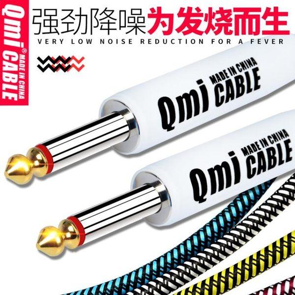 Qmi電吉他連接線3米6米10米20米音頻線音箱貝司電箱木屏蔽降噪線   蜜拉貝爾