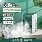 負離子噴霧冷風扇家用水冷小空調扇冷風機usb桌面臺式充電小風扇 快速出貨