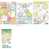 角落生物Sumikko Gurashi著色本 蠟筆彩色筆兒童畫畫繪畫著色本  日本製 正版進口