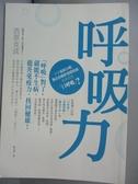 【書寶二手書T1/養生_GMB】呼吸力:呼吸對了,就能不生病、提升免疫力、找回健康!_陳光棻,