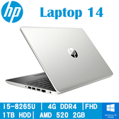 HP Laptop 14-ck1001TX-5NK85PA 14 銀(i5-8265U/4G DDR4/1TB/AMD 520 2G/WIN10/FHD/1Y)