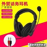 電話耳機 G750有線外貿話務耳機頭戴式爆款客服商務PC電腦耳麥earphone 風馳