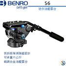 ★百諾展示中心★BENRO迷你油壓雲台S6