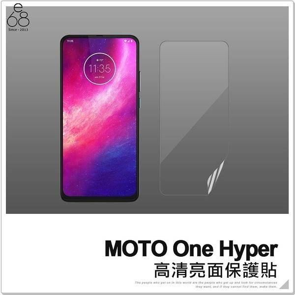 MOTO One Hyper 亮面保護貼 軟膜 手機螢幕貼 手機保貼 保護貼 非滿版 防刮 螢幕保護膜
