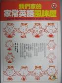 【書寶二手書T9/語言學習_ODJ】我們家的家常英語風味屋_野村真美