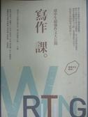 【書寶二手書T9/短篇_HNW】寫作課-建中生超強作文大公開_建國高級中學國文科