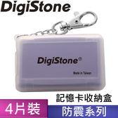 ◆免運費◆DigiStone 防震多功能4P記憶卡收納盒(4片裝)-霧透紫色 X1個(台灣製造!!)= 耐防震功能!!