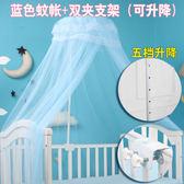 嬰兒床蚊帳嬰兒蚊帳帶支架寶寶蚊帳兒童蚊帳落地夾床式童床蚊帳
