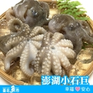 ◆ 台北魚市 ◆ 澎湖小石巨 ( 小章魚 ) 300g