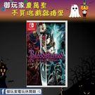 ★御玩家★萬聖節免運 2018年發售 NS Switch 血咒之城:暗夜儀式 英日文版