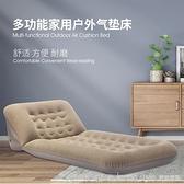 新款單人充氣床墊家用氣墊床陽台折疊懶人沙發床戶外便攜式 新品全館85折 YTL